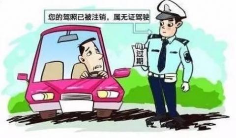 2019年驾驶证过期可以开车吗?驾驶证过期要处罚吗?